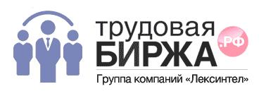 ТРУДОВАЯ-БИРЖА.РФ